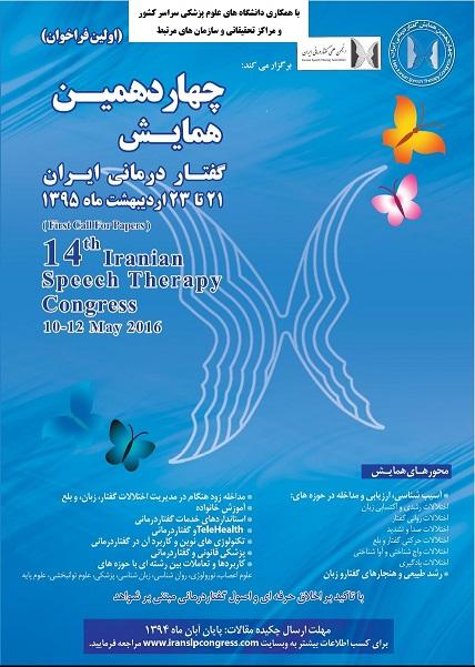 چهاردهمن همایش گفتاردرمانی ایران